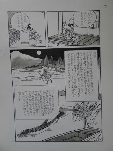 20130501・釣り漫画08-18