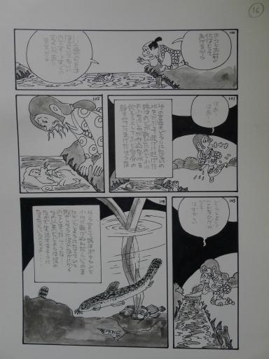 20130501・釣り漫画08-17