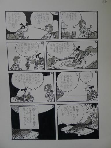 20130501・釣り漫画08-15