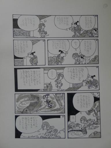 20130501・釣り漫画08-14