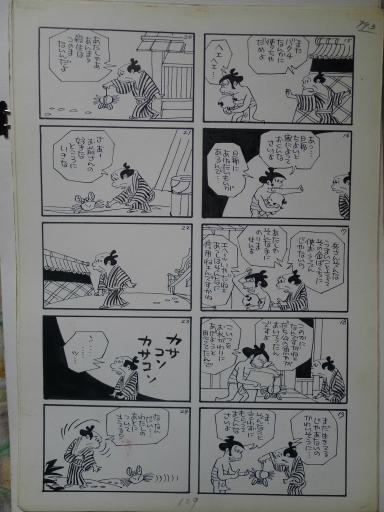 20130501・釣り漫画09-04