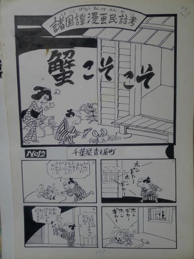 20130501・釣り漫画09-02
