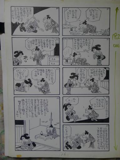 20130501・釣り漫画09-11