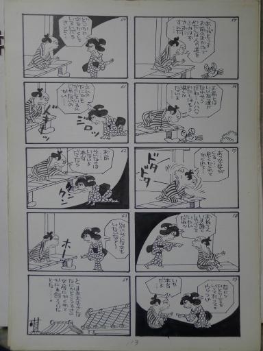 20130501・釣り漫画09-08