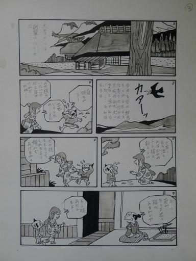 20130501・釣り漫画10-03