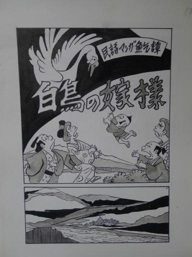 20130501・釣り漫画10-02