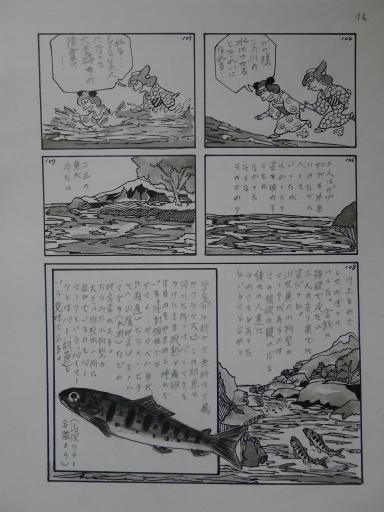 20130501・釣り漫画10-17