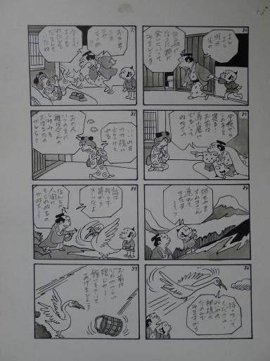 20130501・釣り漫画10-14