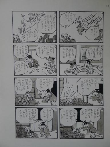20130501・釣り漫画10-13