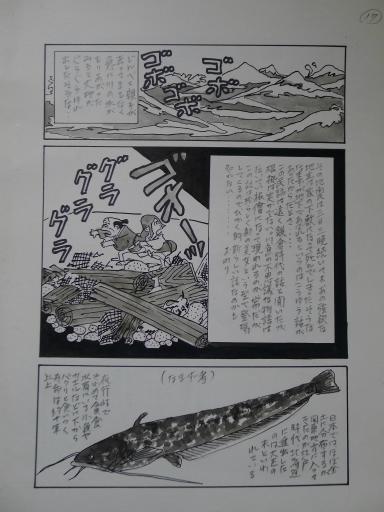20130501・釣り漫画11-18
