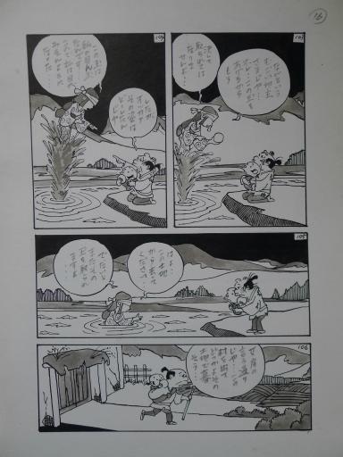 20130501・釣り漫画11-17