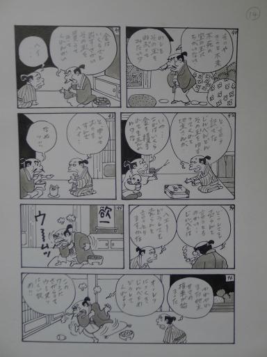 20130501・釣り漫画11-15