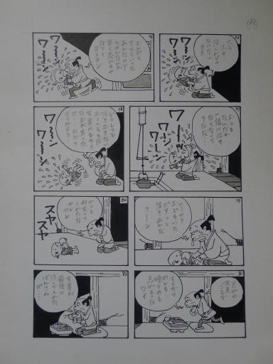 20130501・釣り漫画11-13