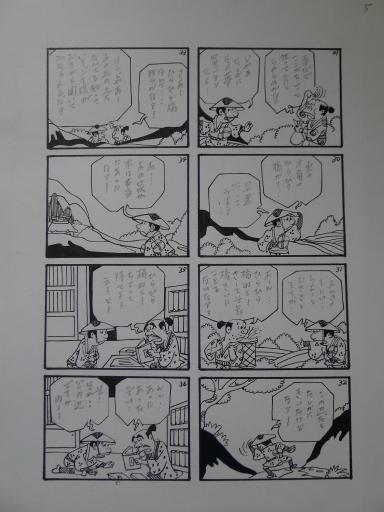 20130501・釣り漫画12-06