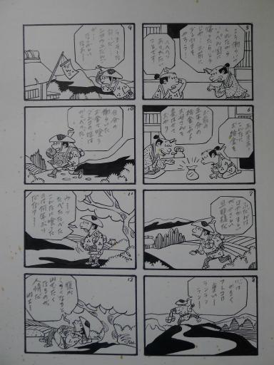 20130501・釣り漫画12-03