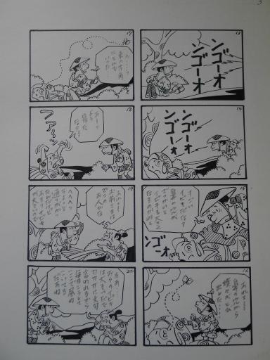 20130501・釣り漫画12-04