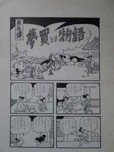 20130501・釣り漫画12-02