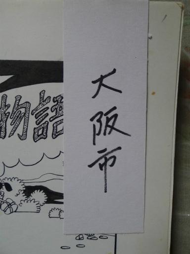 20130501・釣り漫画12-01
