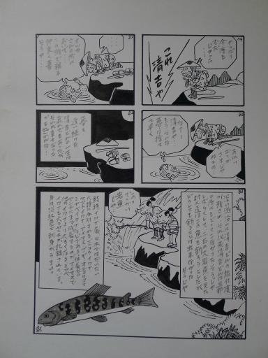 20130501・釣り漫画12-11