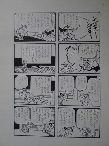 20130501・釣り漫画12-10