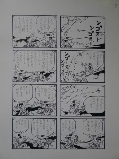 20130501・釣り漫画12-08