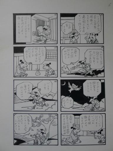 20130501・釣り漫画12-07