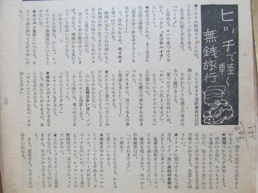 20130523・週刊誌06