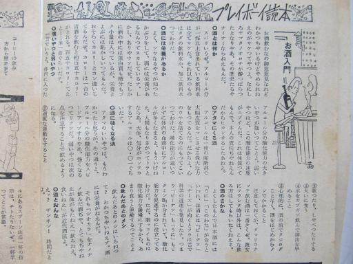 20130523・週刊誌05