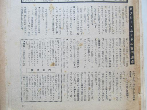20130523・週刊誌03
