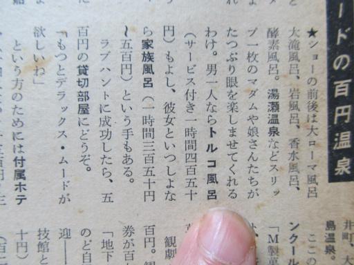 20130523・週刊誌04(原寸)