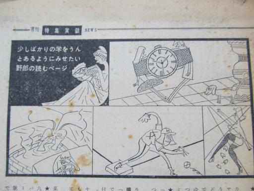 20130523・週刊誌02