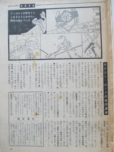 20130523・週刊誌01・大