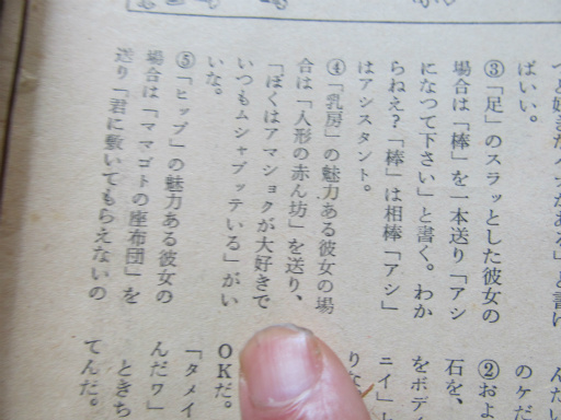 20130523・週刊誌12(原寸)