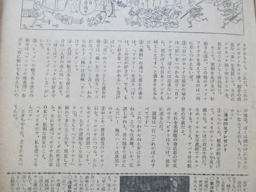 20130523・週刊誌11