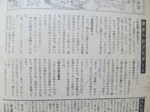 20130523・週刊誌10