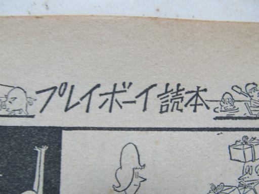 20130523・週刊誌09(原寸)