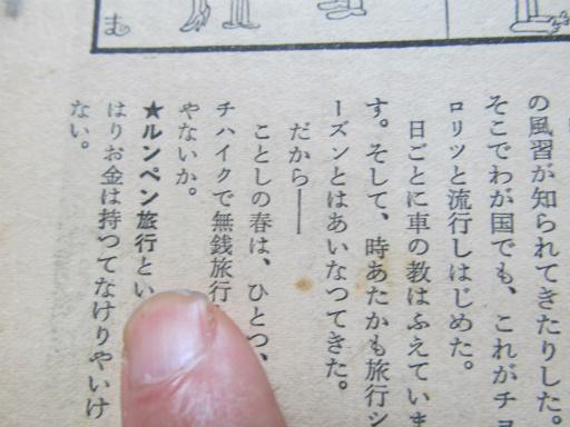 20130523・週刊誌07(原寸)