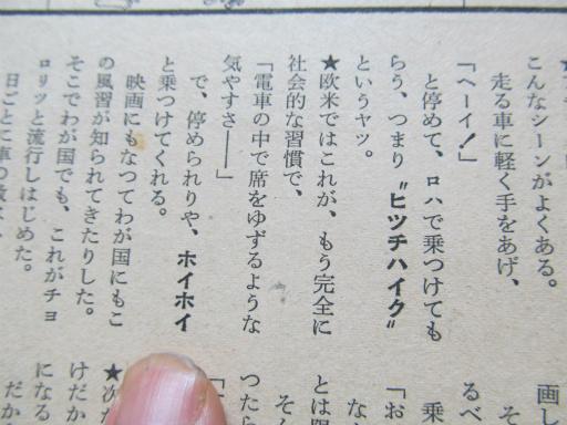 20130523・週刊誌08(原寸)