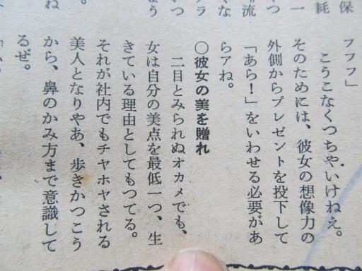 20130523・週刊誌14(原寸)