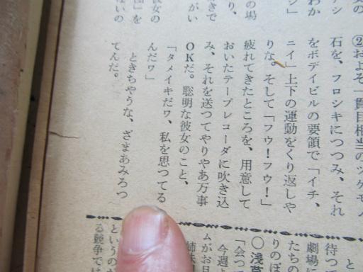 20130523・週刊誌13(原寸)