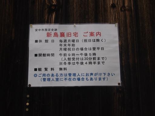 20130721・群馬1-12・中