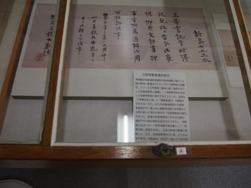 20130721・群馬2-03・文部理事官通弁辞令・大