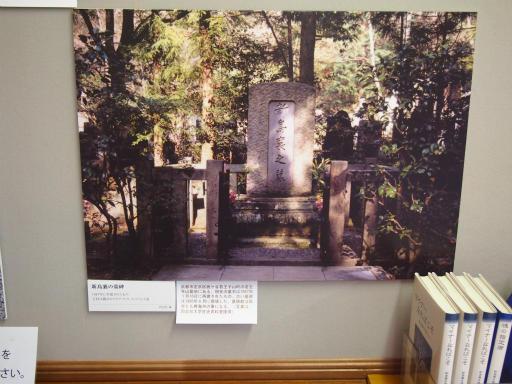 20130721・群馬2-22・新島襄の墓(京都)