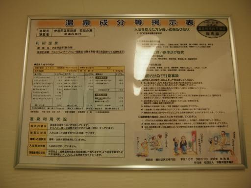 20130721・群馬4-14・中
