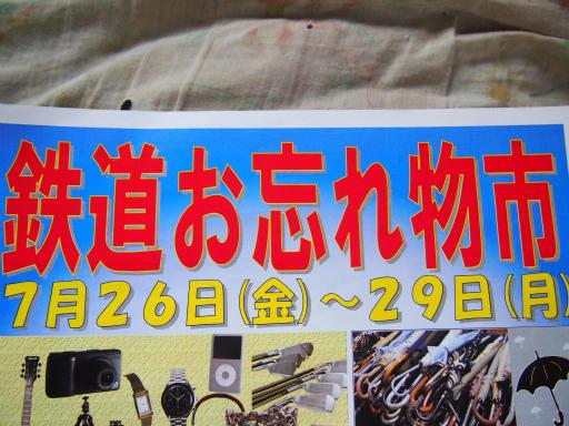 20130727・チラシの何か3