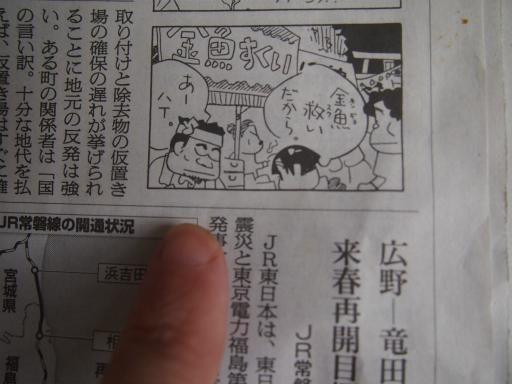 20130801・新聞記事4
