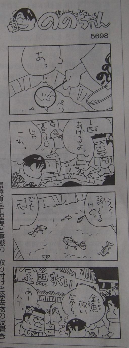20130801・新聞記事3(7月31日分)