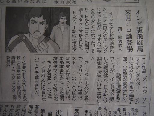20130801・新聞記事2(7月28日分)