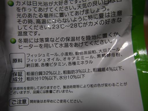 20130812・納豆菌のえさ11