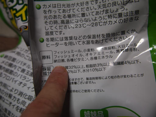 20130812・納豆菌のえさ12